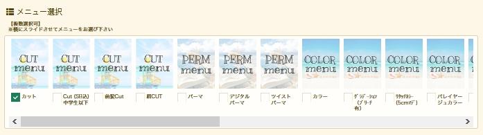 Step2.メニュー選択